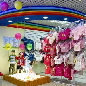 Детские магазины Каргаполья