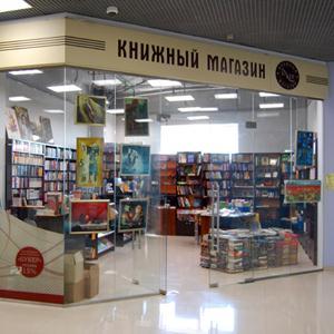 Книжные магазины Каргаполья