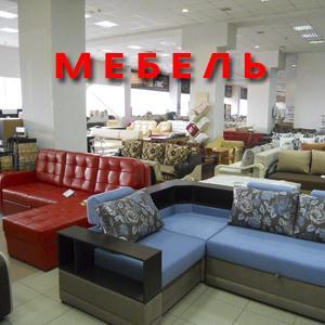 Магазины мебели Каргаполья