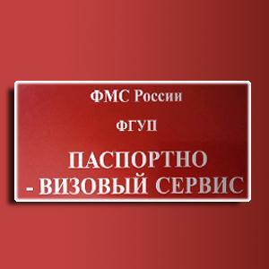 Паспортно-визовые службы Каргаполья