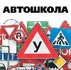 Автошколы в Каргаполье
