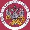 Налоговые инспекции, службы в Каргаполье