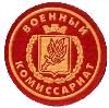 Военкоматы, комиссариаты в Каргаполье