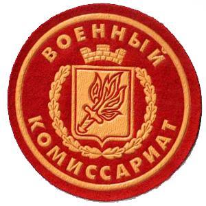 Военкоматы, комиссариаты Каргаполья